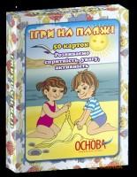 Ігри на пляжі