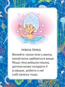фото Ігри з водою #3