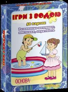 Ігри з водою