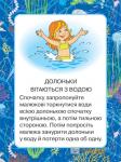 фото Ігри з водою #2
