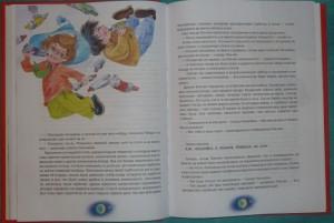 фото страниц Большая книга Незнайки. Незнайка на Луне #4