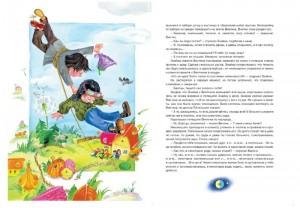 фото страниц Большая книга Незнайки. Незнайка на Луне #2