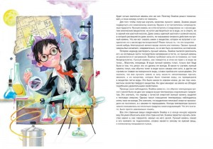 фото страниц Большая книга Незнайки. Незнайка на Луне #3