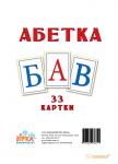 Картки великі 'Букви Українські' (А5)