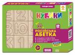 Кубики дерев'яні 'Російська абетка' (12 шт)