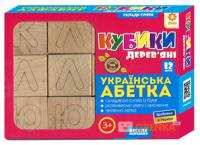 Кубики дерев'яні 'Українська абетка' (12 шт)