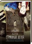 Книга Дом странных детей: графический роман