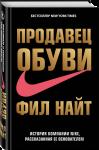 Книга Продавец обуви. История компании Nike, рассказанная ее основателем