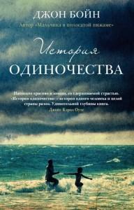 Книга История одиночества
