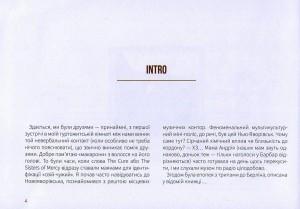 фото страниц Ми, дороги і Кузьма #3