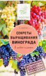 Книга Секреты выращивания винограда в любом климате