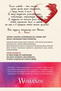 фото страниц Воин любви. История любви и прощения #6