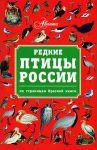 Книга Редкие птицы России. По страницам Красной книги