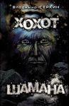 Книга Хохот шамана