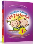 Книга Універсальна читаночка для для любих дітей, які навчаються у 1 класі