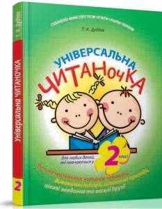 Універсальна читаночка для любих дітей, які навчаються у 2 класі