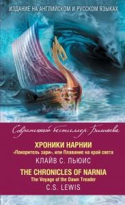 Книга Хроники Нарнии. 'Покоритель зари', или Плавание на край света = The Chronicles of Narnia. The Voyage of the Dawn Treader