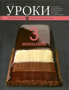 Книга 3 шоколада