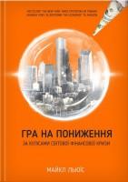 Книга Гра на пониження. За кулісами світової фінансової кризи