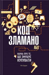 Книга Код зламано, або Наука про те, що змушує купувати