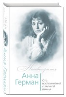 Книга Анна Герман. Сто воспоминаний о великой певице