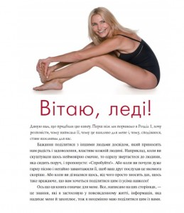 фото страниц Книга про тіло #4