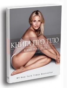 фото страниц Книга про тіло #3