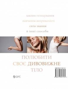 фото страниц Книга про тіло #5