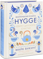 Книга Hygge. Секрет датского счастья