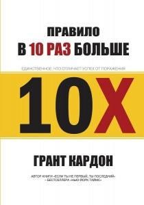 фото страниц Правило в 10 раз больше #5