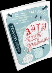 Книга Антиежедневник