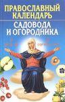 Книга Православный календарь садовода и огородника