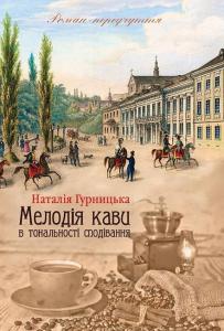 Книга Мелодія кави в тональності сподівання