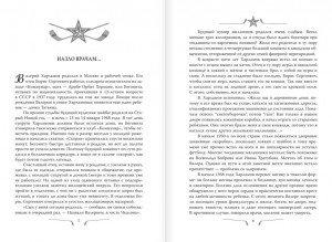 фото страниц Валерий Харламов. Легенда №17 #2