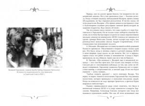 фото страниц Валерий Харламов. Легенда №17 #4