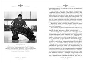 фото страниц Валерий Харламов. Легенда №17 #5