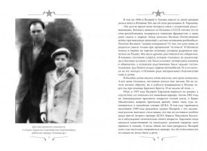 фото страниц Валерий Харламов. Легенда №17 #3