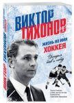 фото страниц Виктор Тихонов. Жизнь во имя хоккея #5
