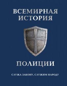 Книга Всемирная история полиции