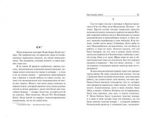 фото страниц Как писать книги #6
