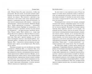 фото страниц Как писать книги #5