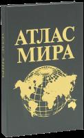 Книга Атлас мира (эксклюзивное подарочное издание)