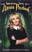Книга Волшебный поезд Джоан Роулинг