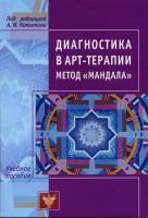 Книга Диагностика арт-терапии. Метод 'Мандала'