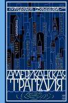 Книга Американская трагедия. В 2 томах. Т. 2