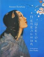 Книга Пепельный цветок