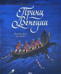 Книга Принц Венеции