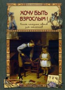 Книга Хочу быть взрослым! Книга полезных советов для мальчиков