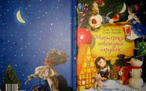 фото страниц Мастерская новогодних игрушек #7