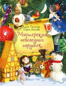 Книга Мастерская новогодних игрушек